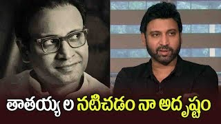 Hero Sumanth Superb Comment About His Role In NTR Biopic | Subramaniapuram Team Interview | FL