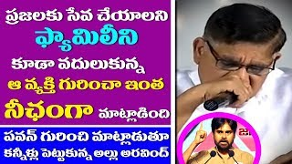 Allu Arvind React To Ram Gopal Varma Comments About Pawan Kalyan | Allu Arvind Emotional On Pawan