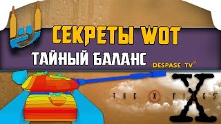 Секреты World of Tanks: тайный баланс ☭ Despase TV