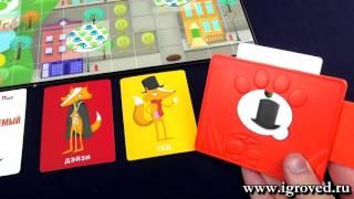 Коварный Лис. Обзор настольной игры от Игроведа