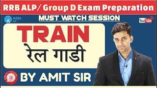 RRB ALP/ GROUP D | Train | | Maths By Amit Sir