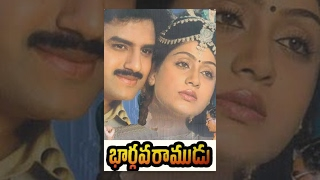 Adhinayakudu - Bhargava Ramudu - Telugu Full Movie