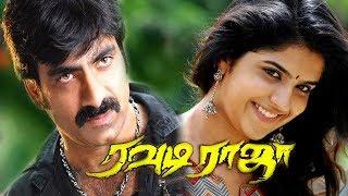 Rowdy Raja   Action Movie   Ravi Teja,Deeksha Seth   Gunasekhar   S.Thaman   Telugu Dubbed Tamil