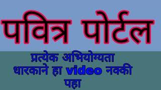 Pavitra portal latest update today...meritlist cha gondhal