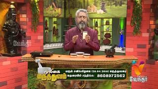 கருமை நிற திட்டு போக்கும் மூலிகை மருத்துவம்..! Mooligai Maruthuvam [Epi - 205 Part 3]