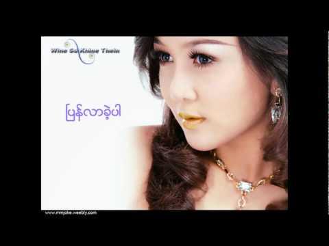 Wine Su Khine Thein New Song 2012 Pyan Lar Khae Par   Youtube video