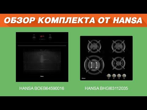 Тандем от Hansa - варочная поверхность+духовой шкаф - обзор от Comfy.ua