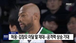 원주DB 허웅,김창모 상무 제대..이달말 합류-일도