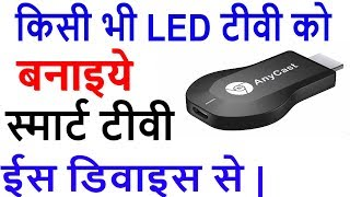 सिर्फ ₹700 रु स्मार्ट टीव्ही बनाइये। tv  how to connect anycast dongle in hindi
