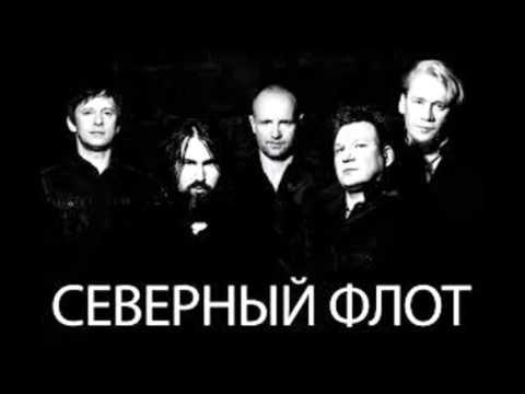 Северный Флот - Старый Крысолов
