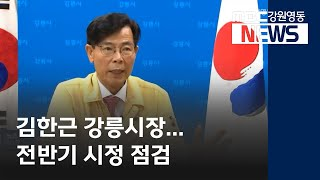 R]민선7기 신임 단체장 점검..김한근 강릉시장