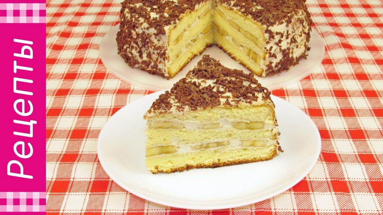 Торт банановый рецепт с фото пошагово в домашних условиях 537