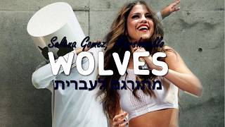 Download Lagu Wolves- Selena Gomez, Marshmello מתורגם לעברית Gratis STAFABAND