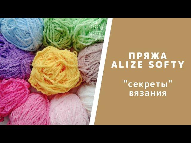 Секреты вязания пряжей Softy. Как научиться вязать плюшевой пряжей Softy. Советы по вязанию крючком
