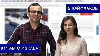 5 ЛАЙФХАКОВ ПО ПОДБОРУ АВТО, авто из Америки под заказ в Украину. Как подобрать авто на аукционе