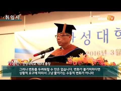 한성대 제9대 이상한 신임총장 취임식...