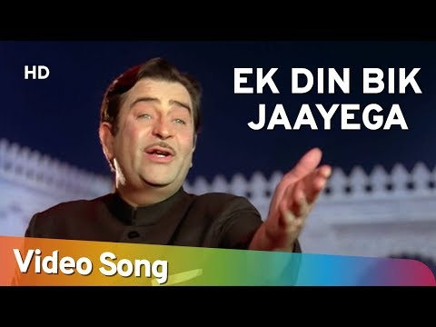 Ek Din Bik Jaayega Mati Ke Mol - Raj Kapoor - Dharam Karam - Bollywood Patriotic Songs Music Videos