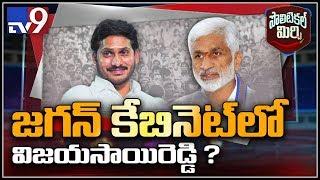 Political Mirchi : జగన్ కేబినెట్ లో ఎవరెవరికి చోటు - TV9