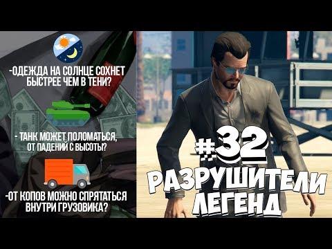 GTA 5 - РАЗРУШИТЕЛИ ЛЕГЕНД #32