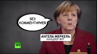 Эксперт: Из-за высказываний Яценюка о Второй мировой войне Меркель оказалась в неловком положении