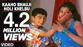 Kaaho Bhauji Holi Khelbu - Sexy Phagunwa (Hot Holi Video Song)