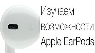 Apple EarPods: скрытые возможности