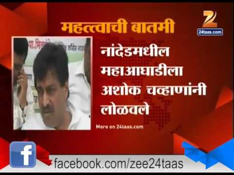 Nanded : Congress Ashok Chavan Win Election In Newly Formed Two Nagar Palika