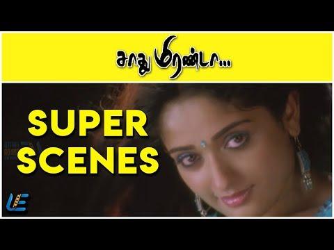 Sadhu Miranda - Super Scene #10 | Prasanna | Abbas | Kavya Madhavan thumbnail
