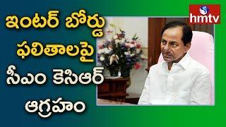 CM KCR Serious on Telangana Inter Board   Telugu News   hmtv