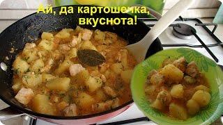 Простая и очень вкусная тушеная картошка с мясом. Тушеный картофель.