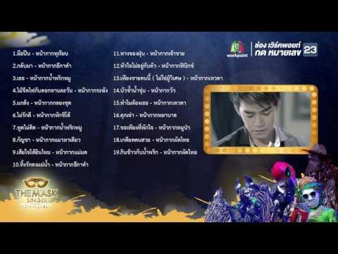 รวมเพลงไทยเพราะๆ | THE MASK SINGER  หน้ากากนักร้อง