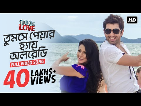 Tum Se Pyar Hai Already | Film Version | 100% Love | Jeet | Koel | Ravi Kinagi | 2012 video