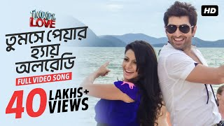 100% Love - Tum Se Pyar Hai Already FILM VERSION  (100% Love) (Bengali)