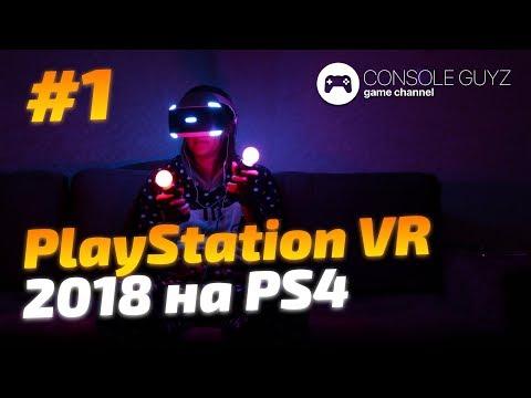 🎮 Console Guyz ™️ СТОИТ ЛИ ПОКУПАТЬ Sony PlayStation VR в 2018 году? Или подождать PS 5? HD