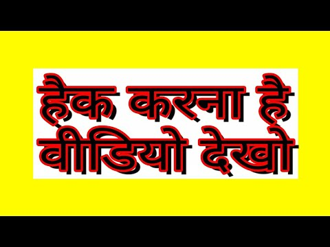 How to hack whatsapp, facebook, gmail, teen patti, Clash of Clans,