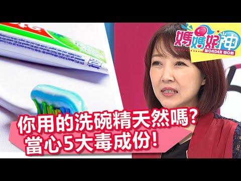 台綜-媽媽好神-20180327-牙膏有「這成份」像殺蟲劑一樣毒?髒汙洗光光,毒也吸光光?!