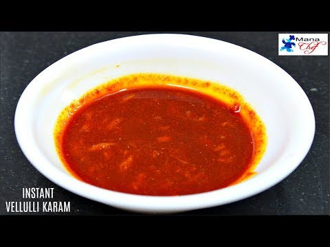 Quick Instant Vellulli Kaaram Recipe in Telugu