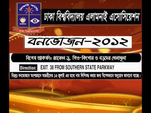 Ad Dhaka University Final video