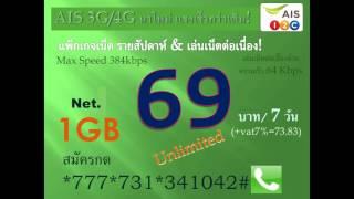 โปรเน็ต AIS 4G,3G ยอดนิยม คนใช้กันมาก รายสัปดาห์ รายเดือน ,AIS 59,AIS69,AIS79,AIS99,AIS199,AIS399