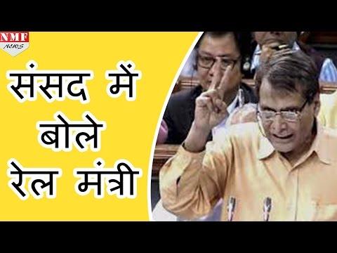 Indore- Patna Train Accident पर संसद में बोले Suresh Prabhu, कहा होगी Forensic enquiry