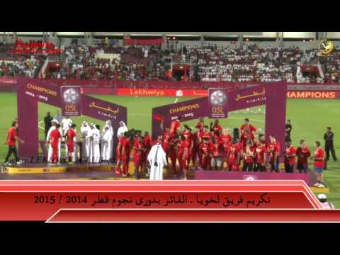 مراسم تتويج لخويا بدورى نجوم قطر 2015/2014 .. خاص كاميرا النادى 12/4/2015