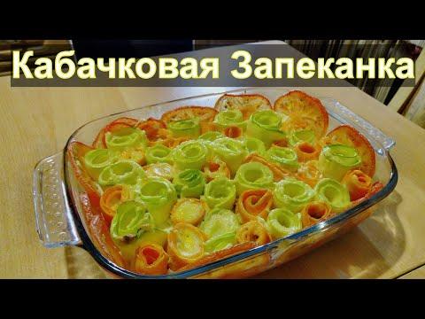 Красивая овощная запеканка: из кабачков, моркови и помидоров