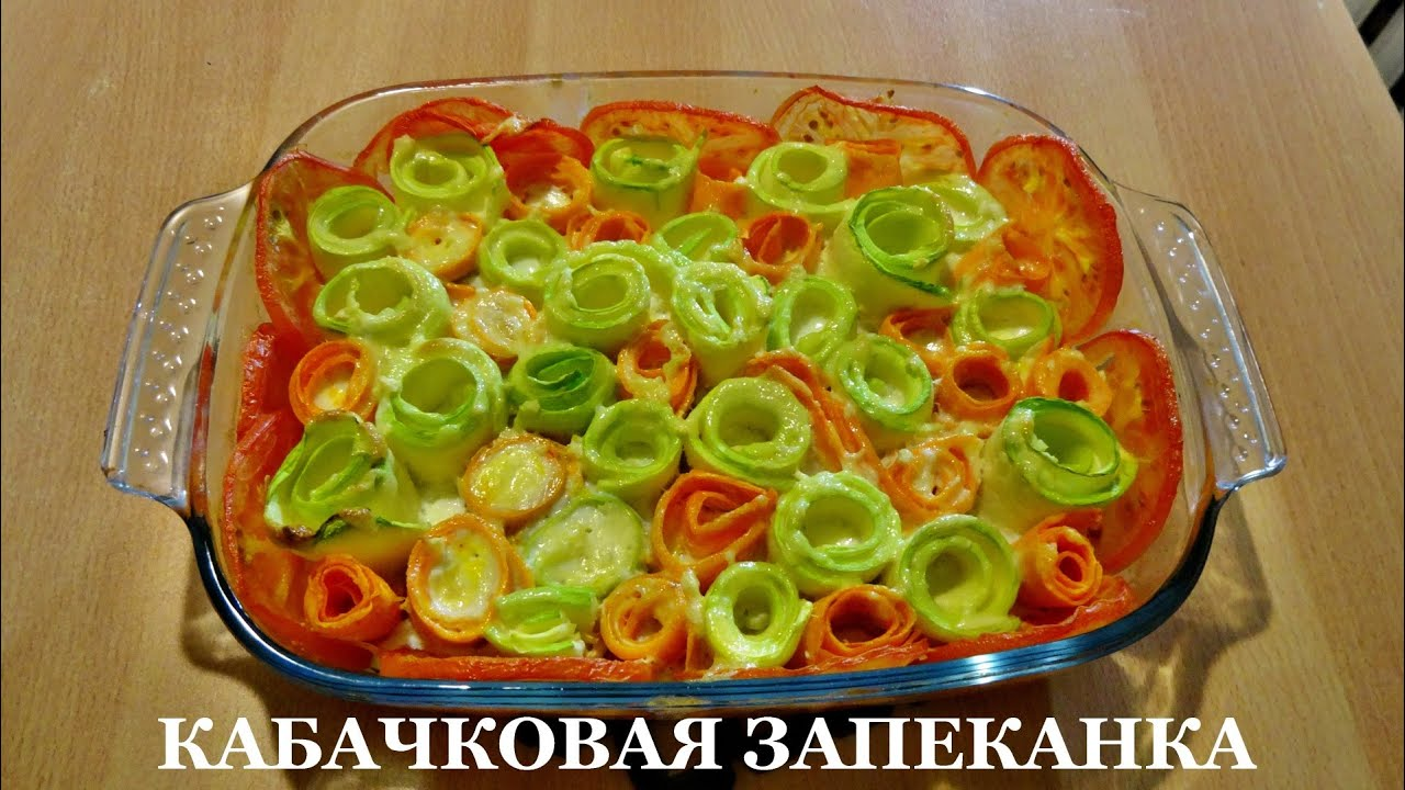 Запеканка из кабачков и помидоров духовке рецепты