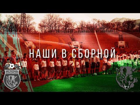 Наши в сборной | Егор Хаткевич и Сергей Карпович в националке
