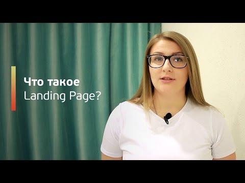 Что такое Landing Page / Лендинг ?