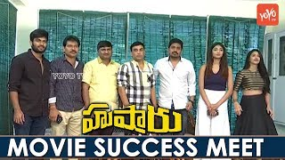 Hushaaru Movie Success Meet | Dil Raju | Daksha Nagarkar | Bekkam Venu Gopal
