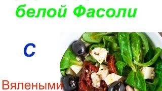 Простой Рецепт Салата С Фасолью Ам ням #Салатик за 5 минут Необычный Салат.Salad #Recipe.