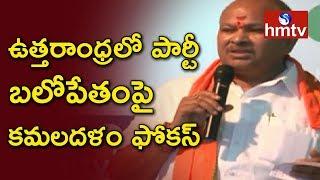 ఉత్తరాంధ్రలో పార్టీ బలోపేతంపై కమలదళం ఫోకస్ | BJP Focus On North Andhra  | hmtv
