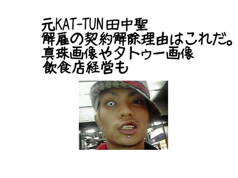 田中聖の画像 p1_22