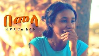 Tewodros Assefa - Bemela | በመላ - New Ethiopian Music 2017 (Official Video)